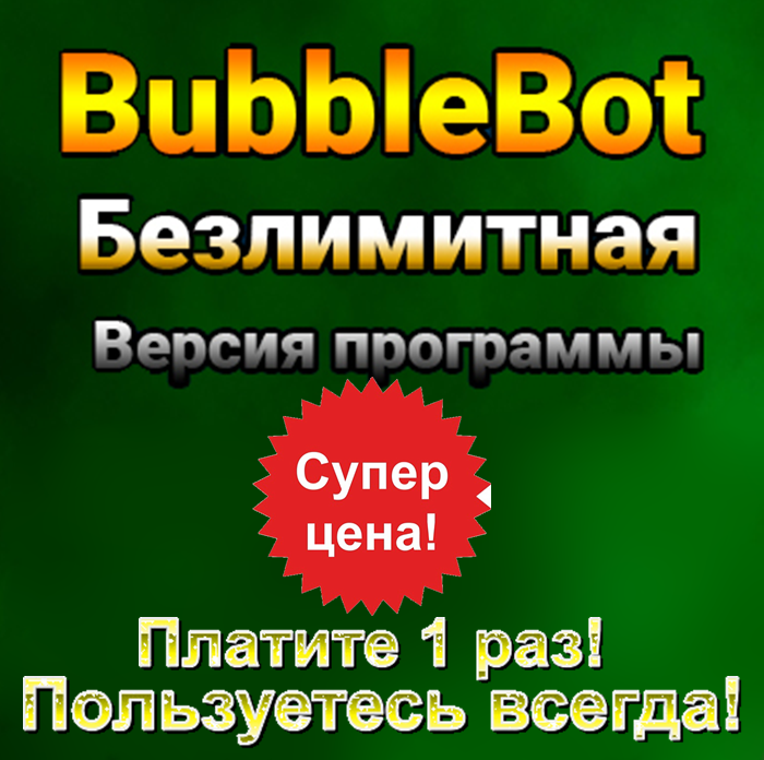 Bubble Bot